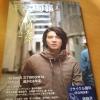 除籍図書 キネマ旬報 2012.2 No.1603 吉岡秀隆 3丁目の夕日64
