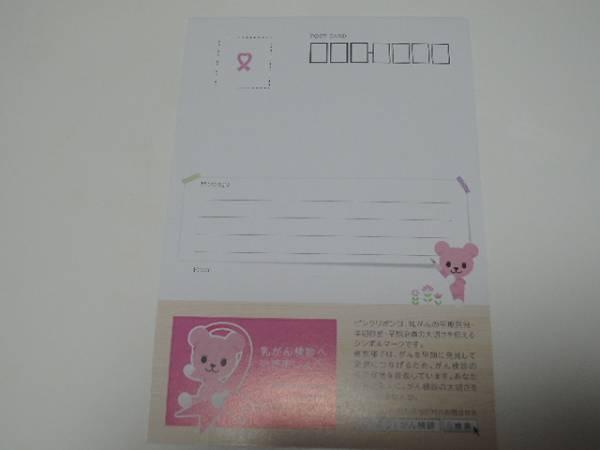 ■非売品・未使用 PostPetモモポストカード1-ピンクリボン_画像2
