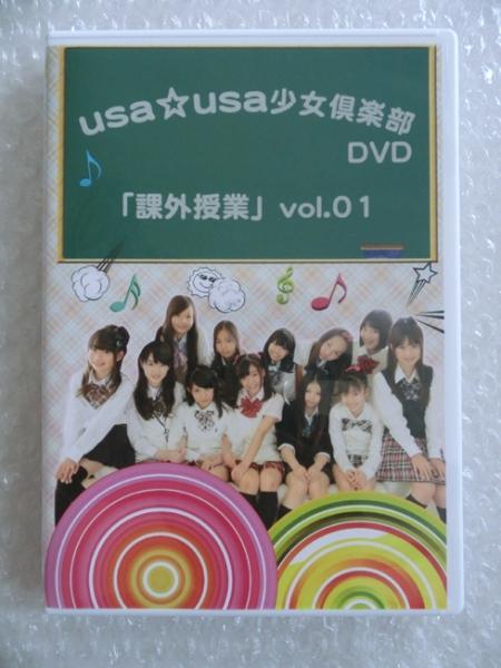 即決DVD usa☆usa少女倶楽部 サイン入 持田妃華 ライムベリー lyrical school アイドル