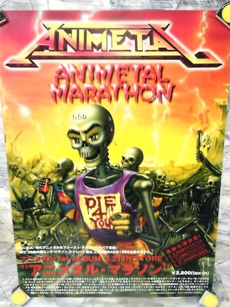 g5【ポスター/B-2】アニメタル-ANIMETAL/'97-アニメタルマラソン