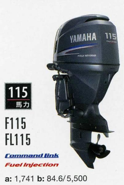 ◆即決太郎◆新品115馬力 4スト正規品 保障付◆安心花子◆_画像3