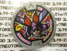 【未登録】妖怪メダル ジャネガブーン(3章ノーマルメダル)