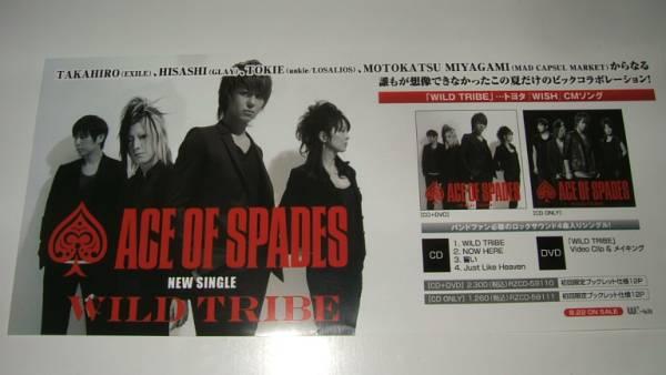 ■ミニポスターCF6■ ACE OF SPADES/WILD TRIBE 非売品!