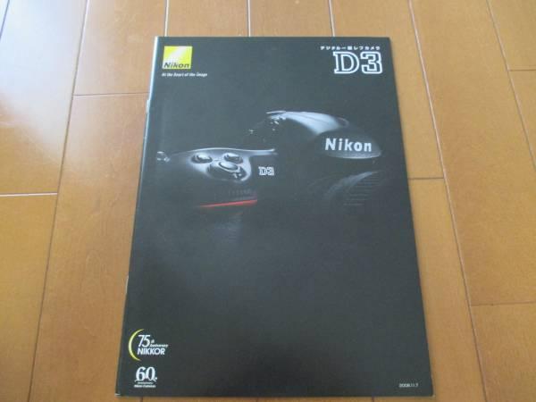 B7476カタログ*ニコン*D32008.11発行31P