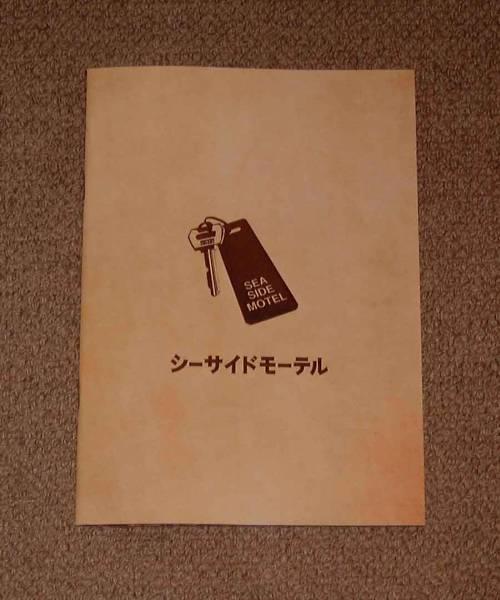 「シーサイドモーテル」本プレス:生田斗真/玉山鉄二/山田孝之 グッズの画像