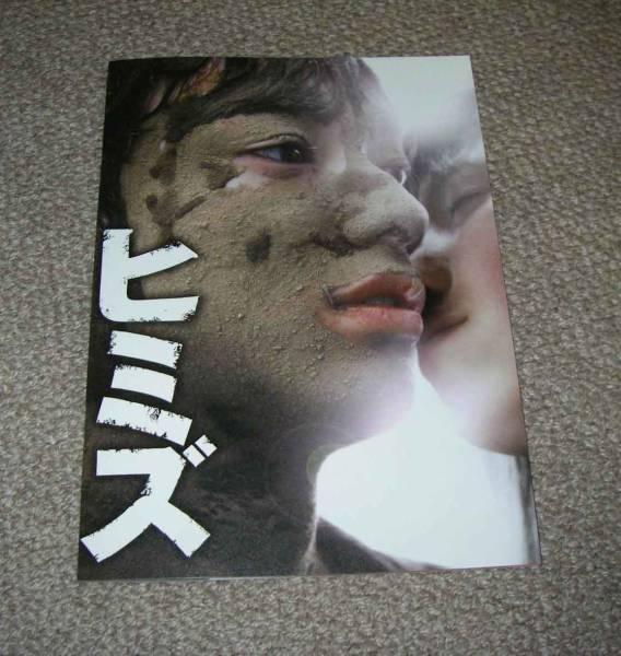 「ヒミズ」プレスシート:染谷将太/二階堂ふみ/吉高由里子 グッズの画像