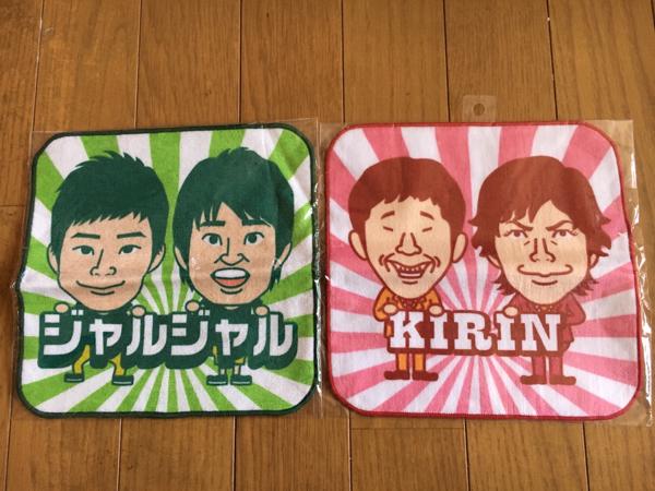 【新品】吉本、ジャルジャル、麒麟ミニタオル 2枚セット