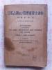 日本占領及び管理重要文書集 第1巻 基本篇 外務省特別資料部編