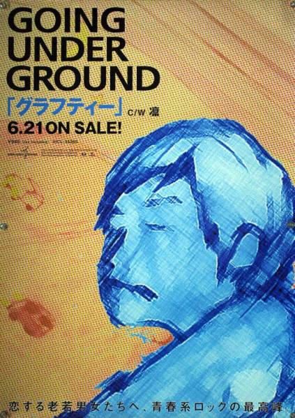 GOING UNDER GROUND ゴーイング B2ポスター (1V04013)