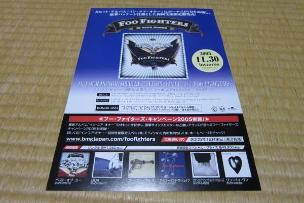 フー・ファイターズ foo fighters cd 発売 告知 チラシ nirvana ニルヴァーナ
