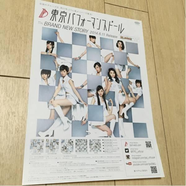 東京パフォーマンスドール cd 発売 告知 チラシ 2014 アイドル