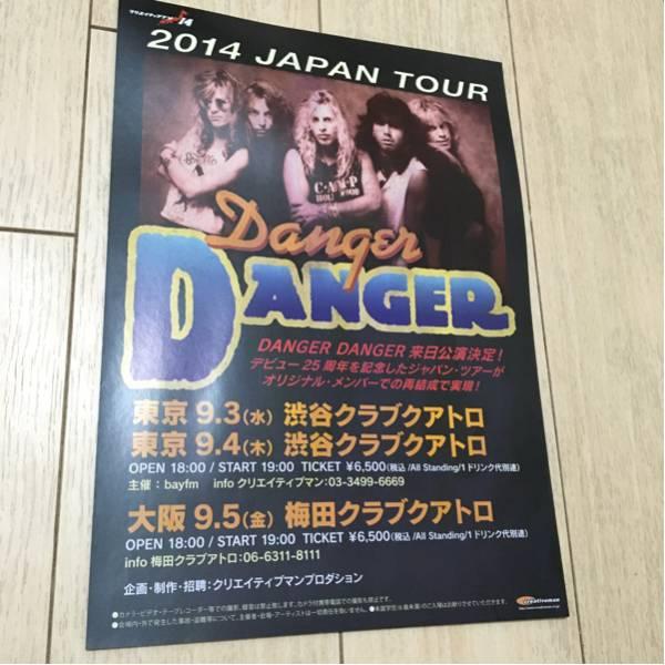 デンジャー・デンジャー danger danger ライヴ 告知 チラシ 2014