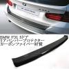 BMW F31 5ドア ノーマル カーボン リアバンパープロテクター328i