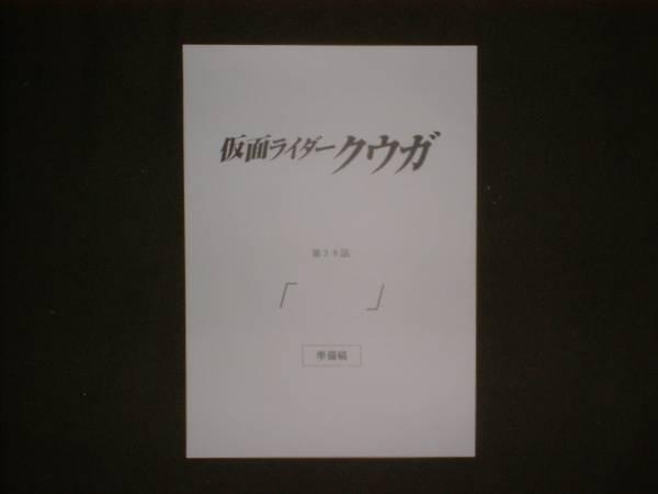 台本/準備稿【仮面ライダークウガ 38】オダギリジョー