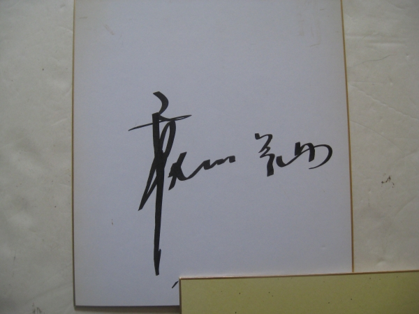 哀川翔 ● 直筆サイン ●兄貴Vシネマカブトムシ