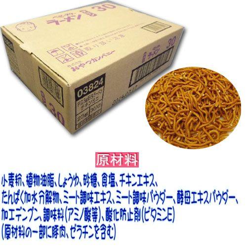ベビースターminiチキン味23g30袋(おやつカンパニー)【他の商品同梱可能】_【在庫あり】