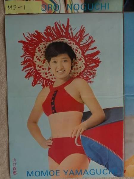 山口百恵 桜田淳子他 付録ポスター 水着 近代映画 S48年9月 グッズの画像