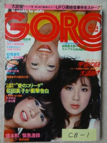 GORO 51年7月 1976年 キャンディーズ他 ライブグッズの画像