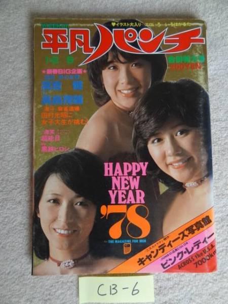 平凡パンチ 53年1月 NO.692 キャンディーズ ピンク・レディー ライブグッズの画像
