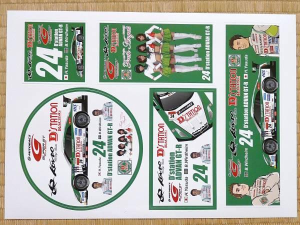 近藤真彦監督 大型コンドーレーシングステッカー 12年日産 GT-R コンサートグッズの画像