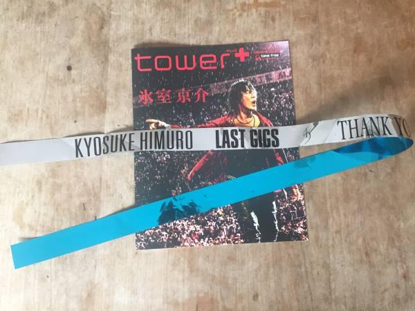 即決 氷室京介 LASTGIGS5/23東京ドーム テープ+TOWERRECORDS冊子 ライブグッズの画像