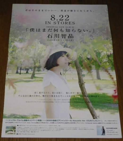 石川智晶 / 僕はまだ何も知らない。 ポスター
