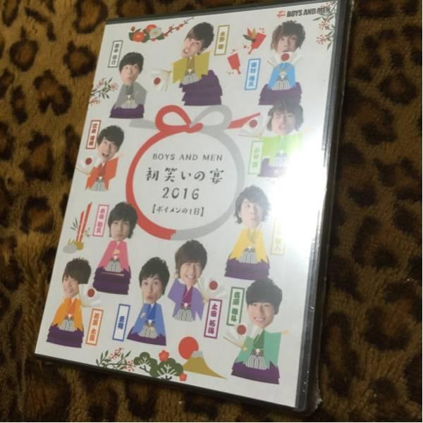 BOYS AND MEN★ボイメン★DVD★お正月ディナーショー