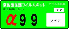 α99用 液晶面+サブ面付き保護シールキット4台分 ソニー