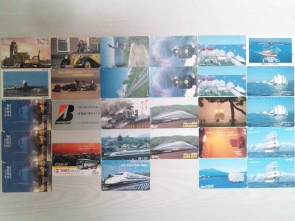 使用済28枚テレホンカード鉄道.電車・帆船.飛行機テレカ!新幹線 鉄オタ_乗り物シリーズのセット!