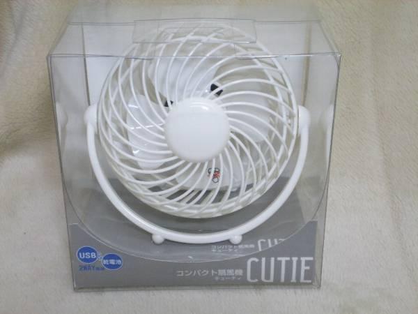 コンパクト扇風機[CUTIE]USB/乾電池2WAY未使用品!W_画像1