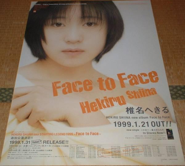 ポスター 椎名へきる [Face to Face]