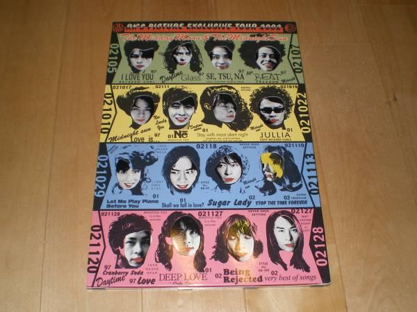 河村隆一//TOUR 2002 真昼の月と真夜中の太陽 パンフレット