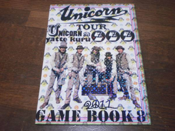 ユニコーン Tour Unicorn ga yatte kuru zzz 2011 GAME BOOK 8
