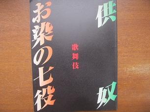 歌舞伎パンフ「供奴/お染の七役」 中村福助 市川染五郎 尾上松助