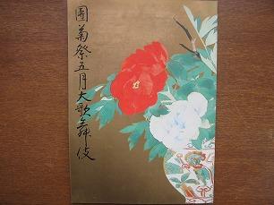 團菊祭五月大歌舞伎パンフ 昭和59.5●中村歌右衛門 中村勘三郎
