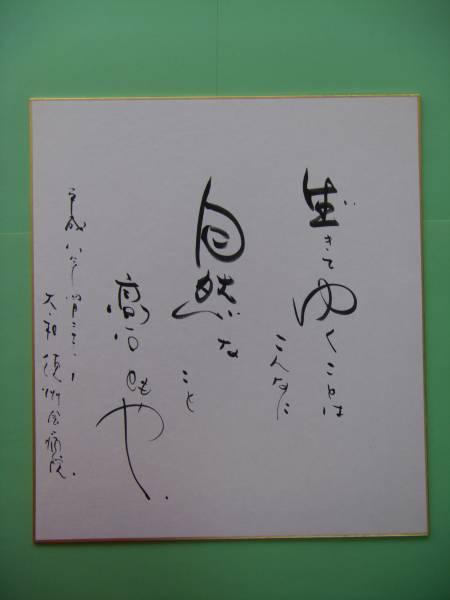 高石ともや 生きてゆくことは・・・・・ 自筆サイン色紙