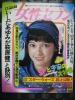 激レア!!「女性セブン 53年7/6」 アグネスラム/スターウォーズ/川崎麻世