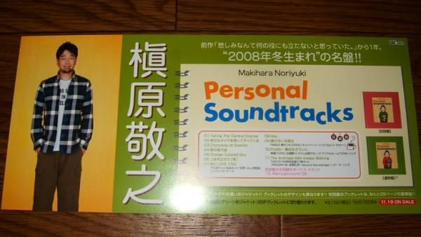 【ミニポスターF10】 槇原敬之/Personal Soundtracks 非売品!