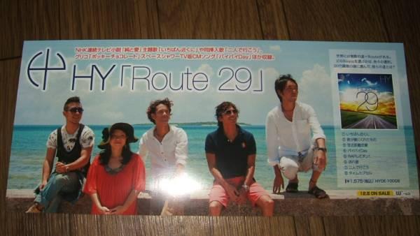 【ミニポスターF2】 HY/Route29 非売品!