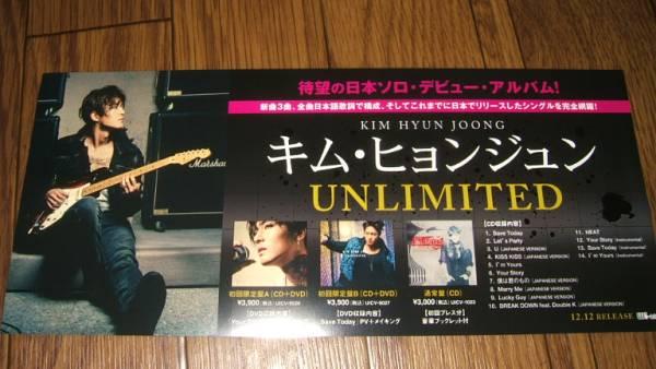 【ミニポスターF2】 キム・ヒョンジュン/UNLIMITED 非売品!