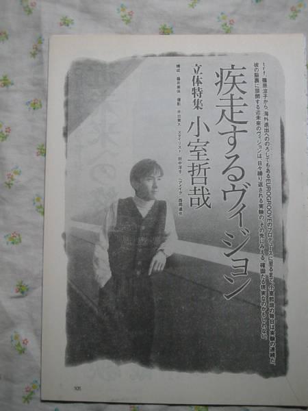 '94【近未来への終わらない実験 24ページ】 小室哲哉 TMN ♯