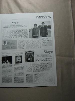 '04【3rdアルバムリリース】キセル ♯
