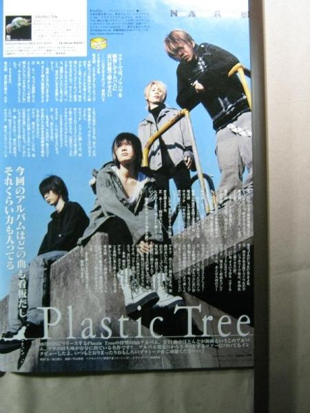 '03【今回のアルバムはどの曲も看板】PLASTIC TREE ♯