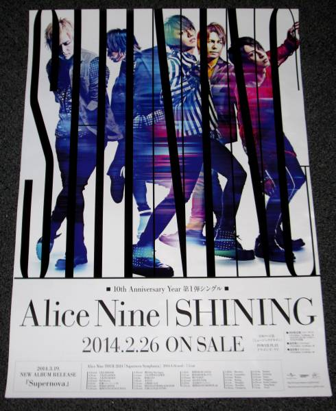 〃 Alice Nine[SHINING]告知用ポスター