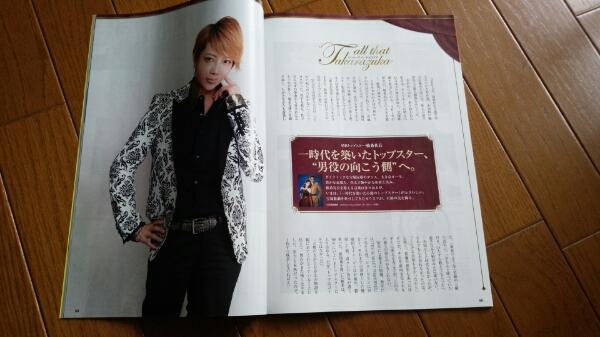 ◆VISA会報誌◆2015年4月号◆柚希礼音◆