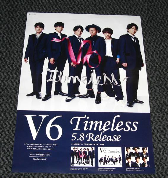 V6 [Timeless] 告知ポスター