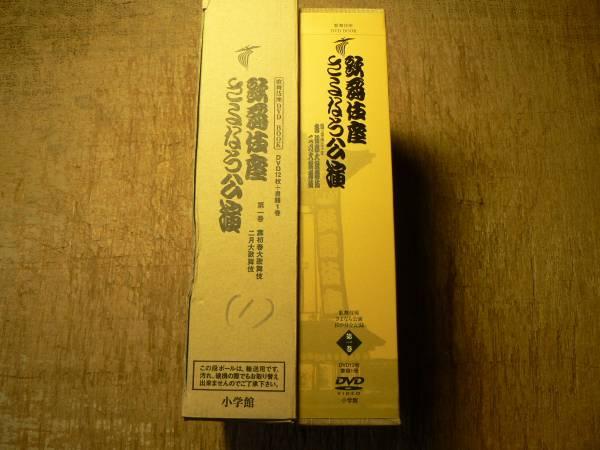 歌舞伎座 さよなら公演 第一巻 DVD12枚+書籍1巻 小学館