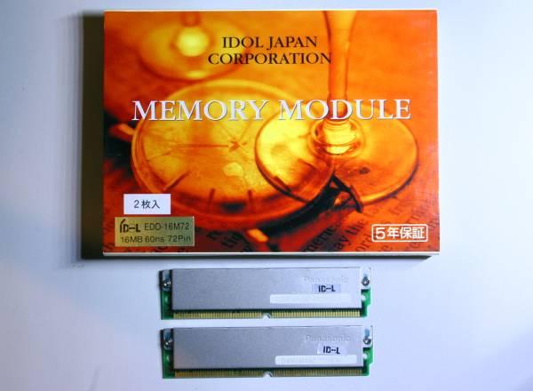 PC98用★IDOL SIMM 16Mx2 32MB ★新品/希少_画像1