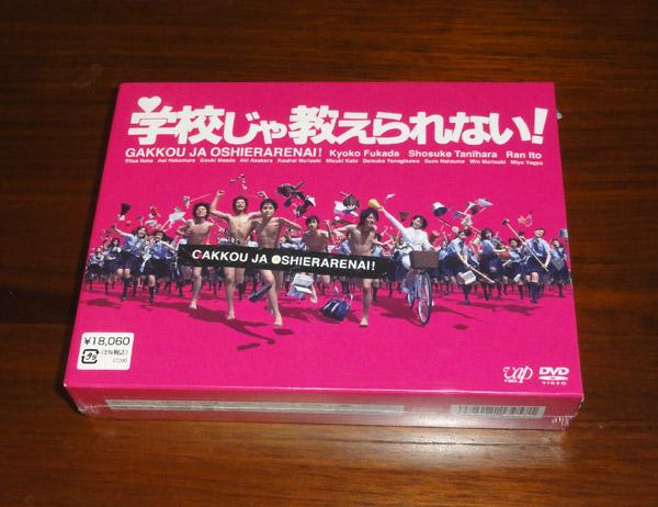 新品 学校じゃ教えられない! DVD-BOX 深田恭子 グッズの画像