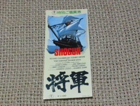 半券 映画 『 SHOGUN 将軍 』 リチャード・チェンバレン監督_画像1